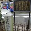 平塚橋の碑 @品川区平塚~荏原