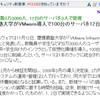 慶應義塾大学がVMware導入でサーバー台数のを約10分の1に