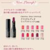 【グラデリップ】ヴィセ リシェ クリスタルデュオ リップスティックを発売日前にゲット!