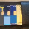 【財布に入ってるクレカ7枚の使い分け】クレジットカード・ポートフォリオの簡単解説