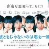 【日本映画】「まともじゃないのは君も一緒〔2020〕」を観ての感想・レビュー