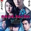 観た人全員ダマされる映画「去年の冬、君と別れ」は「金田一少年」の法則まで見破ったのにダマされた!