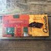 ロッテ シャルロッテ生チョコレートは高級チョコレート並み?!食べた感想