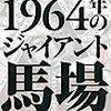 柳澤 健「1964年のジャイアント馬場」