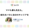 【九州】ママも妻も先生も。環境の変化をバネに自分のキャリアをつくる<先生インタビュー 大藤チエミ先生>