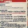 【11月24日~】イオンでPS5の抽選がまた開催されるよ。2連続抽選で期待値高め!