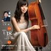 第9回みんなできくよう♪コンサート 加藤文枝~チェロが奏でる至福のひととき~