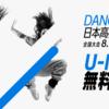 U-NEXTで「日本高校ダンス部選手権」が無料LIVE配信 8月16日・17日