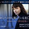 1月24日(水)イブニング講座開催《東京》あなたの中に眠っている美しさに出会う 〜夢を結果にするために〜