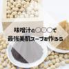 味噌汁と○○○で最強美肌スープを作ろう!!