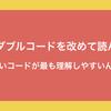 リーダブルコード読み直しメモ Part.3