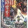 漫画 『総員玉砕せよ!』 水木しげる著を読んで。
