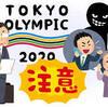 「東京五輪詐欺」どうしようもない手口の奴らがまだ日本にいる?