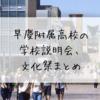 早慶附属高校の学校説明会、文化祭まとめ