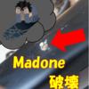 【必見】ロードバイク(Madone)の修理 壊れた六角ボルトの外し方(修理方法)