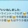【2020/12/26】NGT48「シャーベットピンク」オンラインおしゃべり会参加レポ【中井りか】