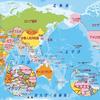 【地理】センター地理直前期の追い込み勉強法を紹介!