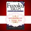 第2版出版記念『Fuzoku実践入門』バンレンタインデー無料キャンペーン開催【日本時間 2月14日17時〜15日17時まで】