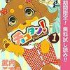 1月3日【無料漫画】チョコタン1巻~3巻・ロッキンヘブン1巻2巻【kindle電子書籍】