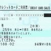 クレジットカードで購入したきっぷの取り扱い