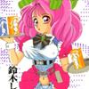 【成人向け】鈴木しげる先生の 『ぷにぷにアルエット』(全1巻)を公開しました