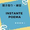 聞き取り・穴埋め問題 instante poema