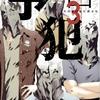 【違法サイト×】人気漫画『予告犯』を実質無料で全巻読む方法