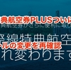 【新ルール準備段階】JAL国際線特典航空券PLUSが準備期間に入りついにスタート|新ルールを再確認し増加する必要マイル数に備えよ