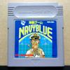 【GB】海戦ゲーム NAVYBLUE ~パッケージの強面のオッサンは登場しない~
