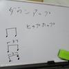 ◆ドラム・レッスン10回目