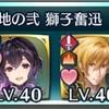 【縛鎖の闘技場】チーム紹介!(地の弐)