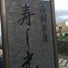 伊豆大島1周0泊2日①⑤旅グルメべっこう寿司