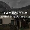 コスパ最強グルメ〜愛媛県松山市の山奥にある竹山荘〜