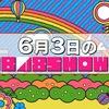 AKB48SHOW!SKE48小畑優奈&野島樺乃の「狼とプライド」次回放送!