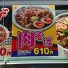 日高屋の期間限定メニュー「肉そば」のカロリーは?肉と玉ねぎのマッチが絶妙!