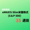 【運用成績公開】eMAXIS Slim米国株式(S&P 500)に15万円/月の積み立てを開始して7ヶ月経った結果(35週目)