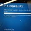 【Surface 3】Windows 10を初期化に困難の連続。回復キーって何?