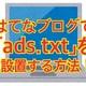 はてなブログで「ads.txt(アズテキスト)」を設置する方法!