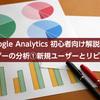 【Google Analytics初心者向け解説】ユーザーの分析①新規ユーザーとリピーター