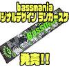 【バスマニア】ネオングリーンのメジャーシート「bassmania オリジナルデザイン ランカースケール」発売!