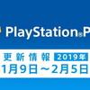 ディビジョンのフリープレイで最新作に備えよう。PS Plusの1月提供コンテンツまとめ
