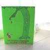 大人にこそ読んでほしい絵本『おおきな木』
