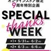GU☆special thanks week