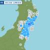 午後1時06分頃に宮城県沖で地震が起きた。