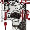 週刊少年ジャンプ33号感想〈PART2〉