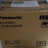 【Mini-Z】自作塗装ブースの材料が届いた! ~換気扇本体(Panasonic FY-27BK7)~
