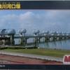 長良川河口堰