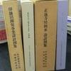 入荷&出品情報 「正蓮寺川利水設計図集」ほか