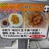 テンフファン ランチ水餃子食べ放題。