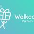 健康とAmazonギフト券を手に入れましょう!歩く事が価値になるウォーキングアプリ「WalkCoin」
